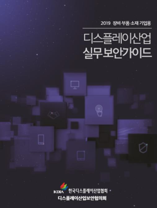▲디스플레이산업 실무보안가이드  (사진제공=한국디스플레이산업협회)