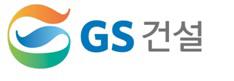 ▲GS건설 CI. (자료 제공=GS건설)