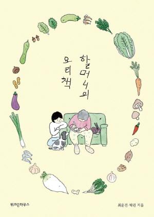▲할머니의 요리책(위즈덤하우스)
