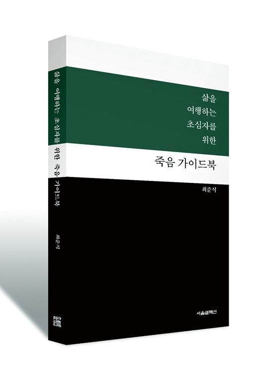 ▲죽음 가이드북(서울셀렉션)