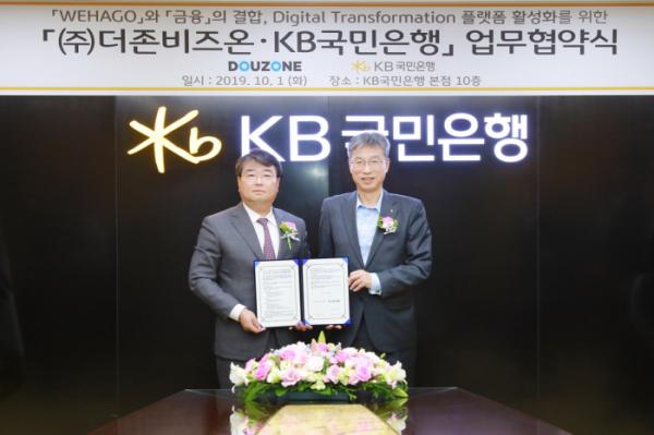 ▲더존비즈온이 2일 KB국민은행과 'WEHAGO와 금융의 결합, Digital Transformation 플랫폼 활성화를 위한 업무협약'을 체결했다. (사진제공=더존비즈온)