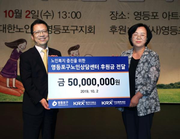 ▲2일 한국거래소(KRX) 국민행복재단은 영등포아트홀에서 영등포구노인상담센터 후원금을 전달했다. (한국거래소)