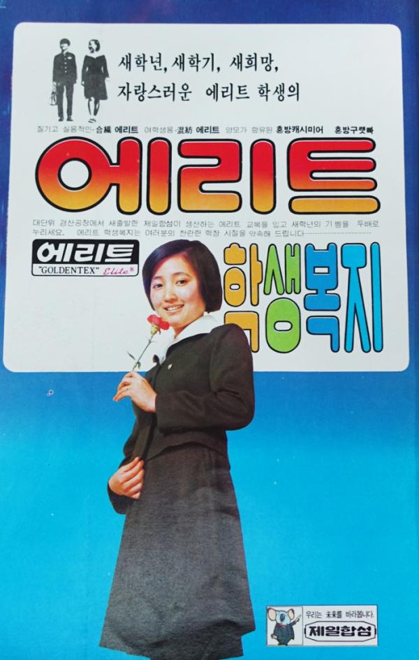▲74년 에리트의 '학생복지' 광고. 학생복지가 무엇인지는 후술하겠다.