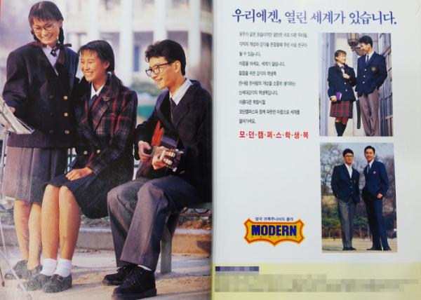▲1994년의 '모던캠퍼스'의 학생복 광고.