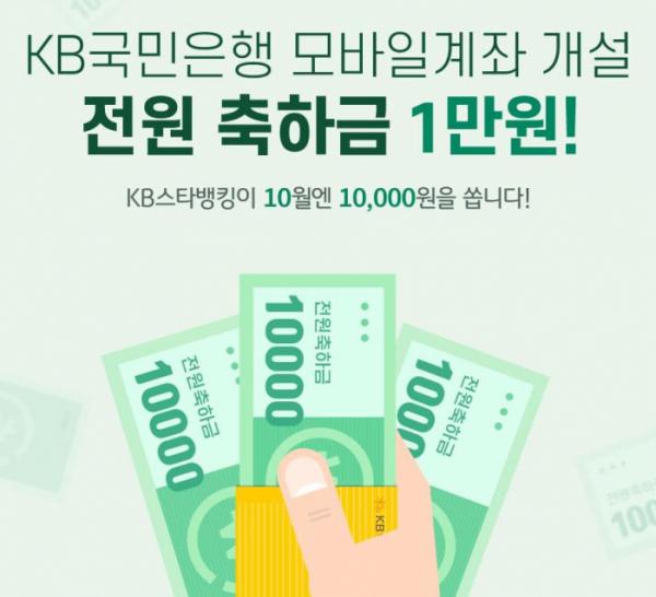 ▲KB스타뱅킹 축하금 1만원(KB 홈페이지)