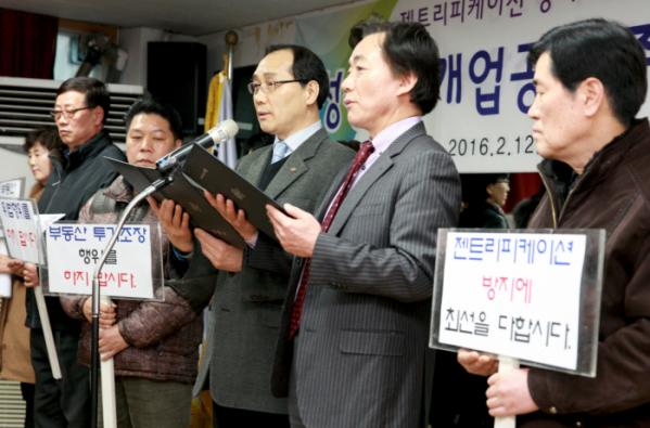 ▲젠트리피케이션 방지 결의문을 낭독하는 성동구의 공인중개사들. (뉴시스)