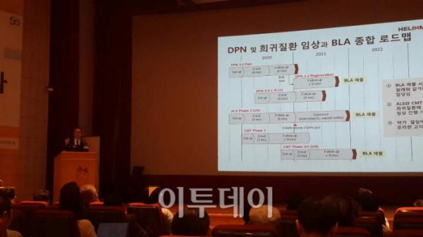 ▲김선영 헬릭스미스 대표가 8일 오전 서울 여의도 NH투자증권 본사에서 확대 임상 3상 톱라인 데이터를 설명하고 있다.