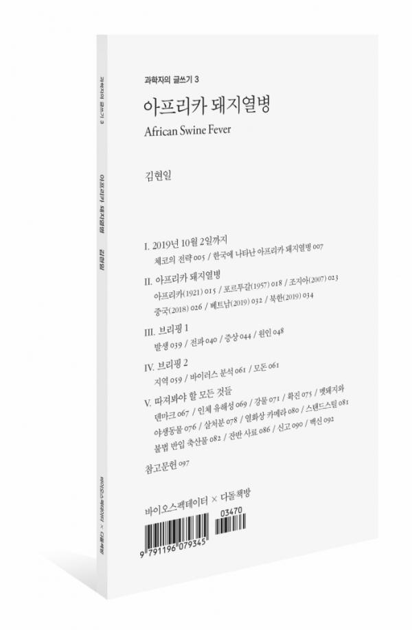 (아프리카 돼지열병/ 김현일/ 바이오스펙테이터/ 1만 원)