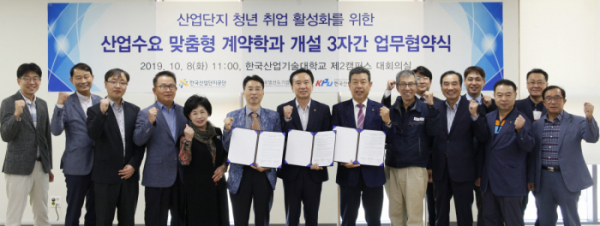 ▲산업단지 청년 취업 활성화를 위한 업무협약식.(사진제공=산단공)