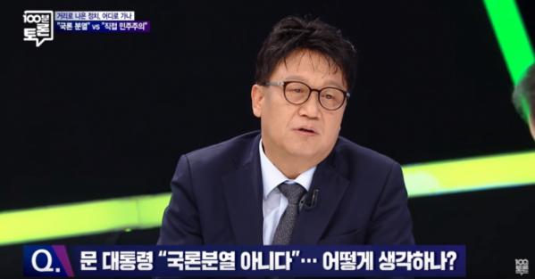 ((출처=MBC '100분토론' 유튜브 영상 캡처))