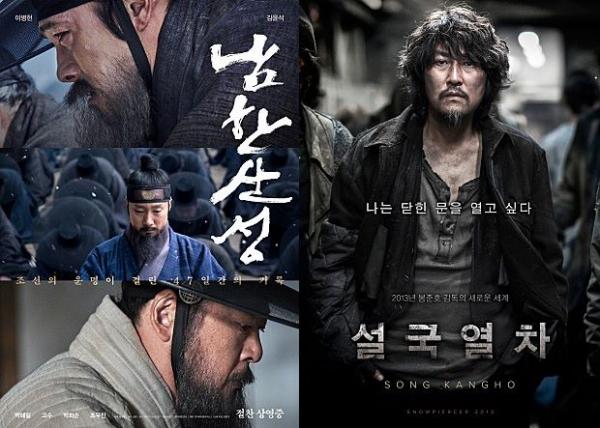 ▲'남한산성' '설국열차'(사진제공=CJ엔터테인먼트)