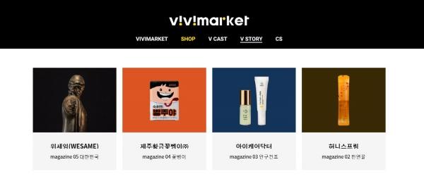 ▲'비비마켓' 웹사이트.