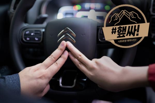 ▲시트로엥(CITROËN)이 10일부터 올해 말까지 브랜드 창립 100주년을 기념해 안전한 교통문화 확산을 위한 '해피사인 캠페인(#햎싸 캠페인)'에 나선다. (사진제공=시트로엥)