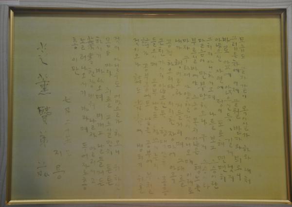 ▲정지용이 후배 조지훈에게 보낸 편지 사본.