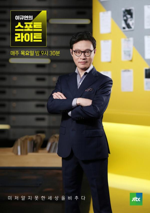 ▲이규연의 스포트라이트(JTBC)