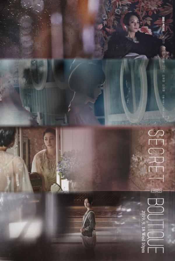 ▲'시크릿 부티크' 포스터(사진=SBS)