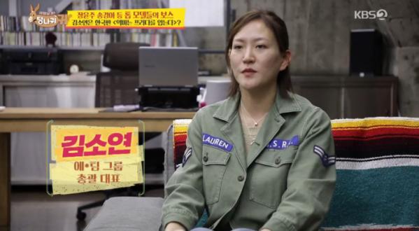 (출처=KBS2 '사장님 귀는 당나귀 귀' 방송캡처)