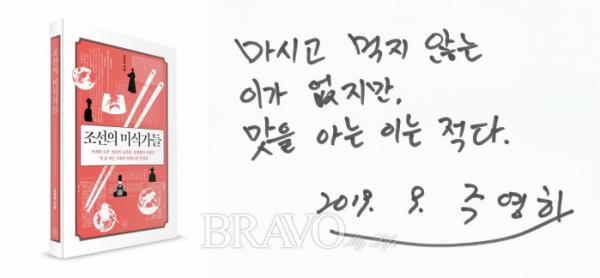 ▲'조선의 미식가들'의 책 표지와 주영하 관장이 직접 적은 글귀