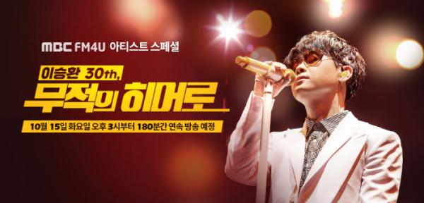 ▲'이승환 30th, 무적의 히어로'(사진제공=MBC)