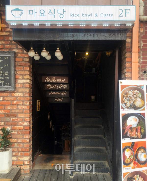 ▲마요식당을 들어가는 입구. 2층으로 올라가면 마요식당이 있다. 외관이 꼭 해리포터에 나올 것만 같다. (홍인석 기자 mystic@)