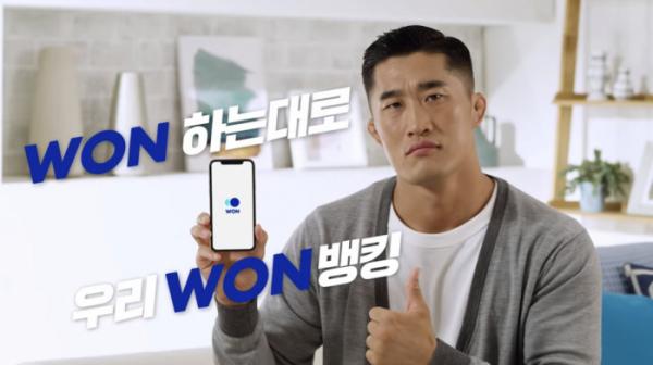(사진=우리won뱅킹 광고영상 캡처)