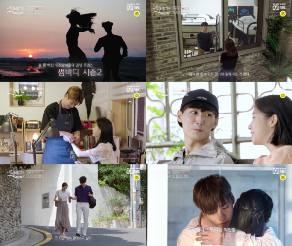 ▲'썸바디2' 선공개 영상(사진제공=Mnet)