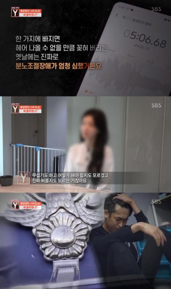 ▲데이트 폭력, 마약, 도박까지 저지른 bj(사진=SBS '궁금한이야기Y' 방송화면 캡처)