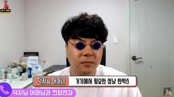 (출처=유튜버 정배우 방송화면 캡처)