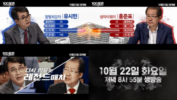 ▲MBC '100분 토론' 20주년 특집 생방송 예고(사진제공=MBC)
