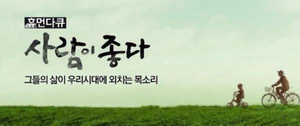 MBC, '국민이 묻는다 국민과의 대화' 생중계…'사람이 좋다' 결방