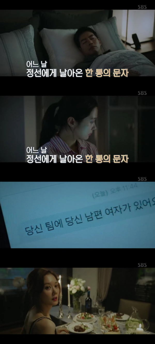 (출처=SBS 'VIP : 은밀한 시선' 방송캡처)