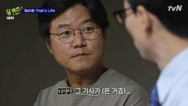 (출처=tvN 캡처)