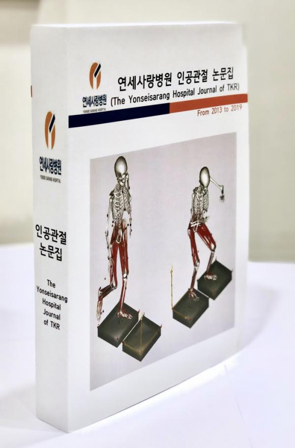 ▲ 연세사랑병원 고용곤 병원장, 인공관절 논문집 발간 (연세사랑병원)