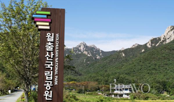 ▲월출산 국립공원 입구(서동환 동년기자)