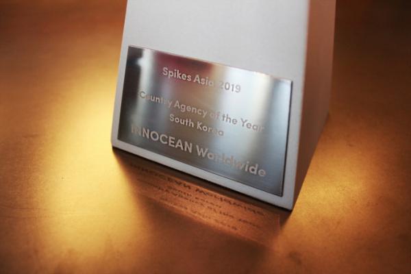 ▲이노션 월드와이드가 아시아 태평양 지역 최고 권위의 광고제 '스파이크스 아시아(Spikes Asia)'가 선정하는 '2019 올해의 한국 광고회사' 상을 2년 연속 수상했다.  (사진제공=이노션)