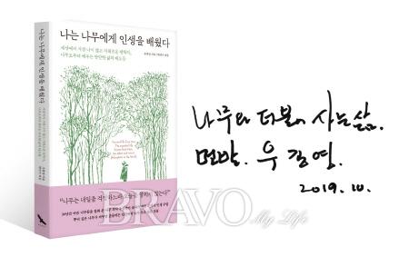 ▲우종영의 '나는 나무에게 인생을 배웠다'의 표지와 그가 직접 적은 글귀