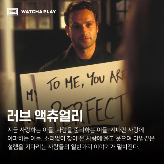 ▲영화 '러브 액츄얼리'(사진제공=왓챠플레이)