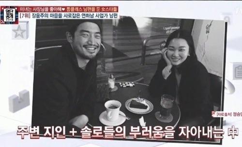 ▲출처=tvN '명단공개' 캡처