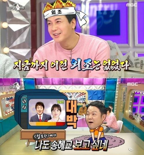 ▲출처=MBC '라디오스타' 캡처