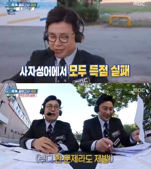 ((출처=MBC 방송화면 캡처))