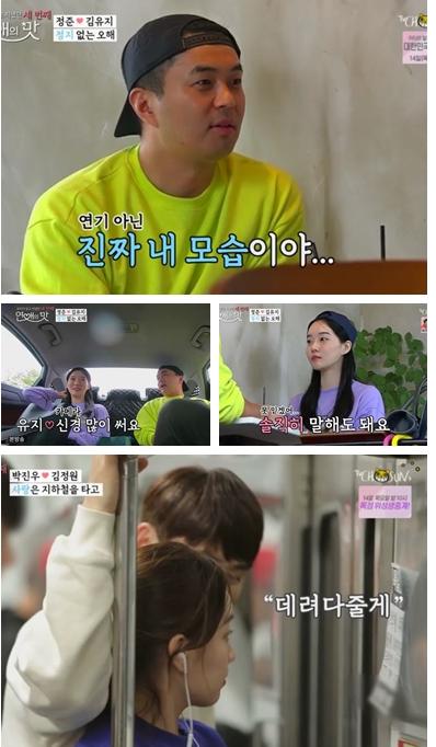 박진우ㆍ정준ㆍ이재황ㆍ윤정수 로맨스 본다…'이사야사' 결방 '연애의 맛 시즌3' 재방송