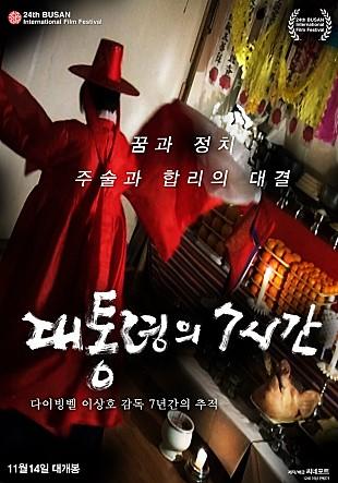 (출처=영화 '대통령의 7시간' 포스터)
