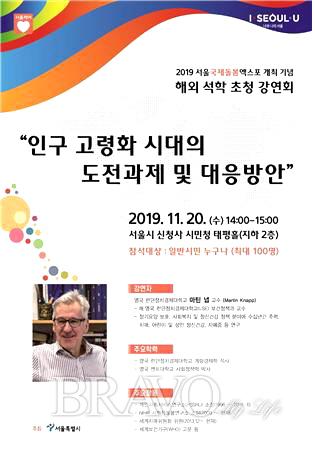 ▲2019 서울국제돌봄엑스포 정책컨퍼런스 포스터(사진제공 서울시)