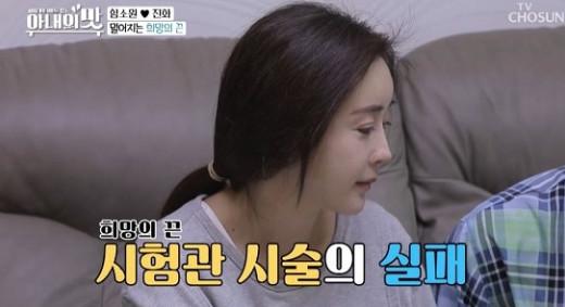 (출처=TV조선 '아내의 맛' 방송캡처)