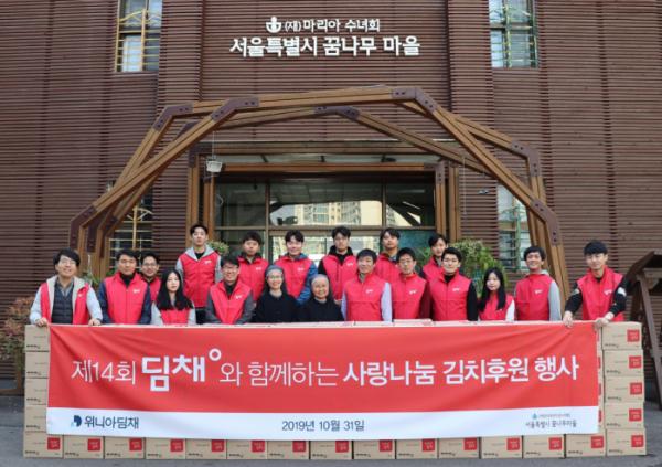 ▲위니아딤채, 위니아대우 임직원들이 제14회 '딤채와 함께하는 사랑나눔 김치후원행사'에 참여했다.  (사진제공=위니아딤채)
