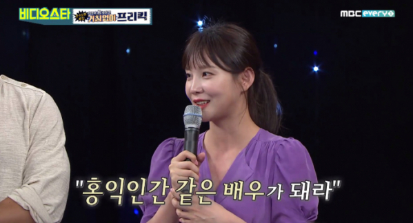(출처=MBC 에브리원 '비디오스타')