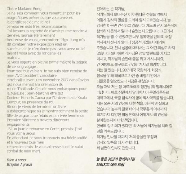 ▲브리지트 에호 씨가 손 작가한테 보낸 편지.(2019년 10월 12일)