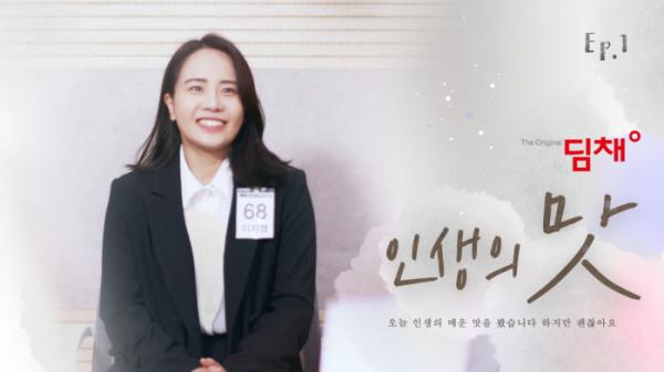 ▲위니아딤채가 공식 유튜브 채널에 올린 '인생의 맛 김치 시리즈' 중 한 장면  (사진제공=위니아딤채)