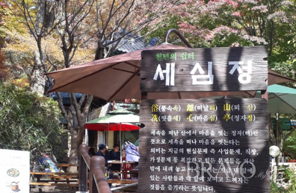 ▲세심정 휴게소(허계숙 동년기자)