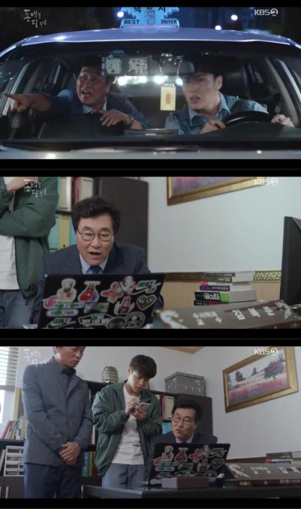 (출처=KBS2 '동백꽃 필 무렵' 방송캡처)
